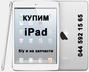 Скупка Apple Ipad Iphone бу в любом состоянии